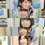 Seesaaブログ【2016年第29週】東京の広告まとめ:1日1枚