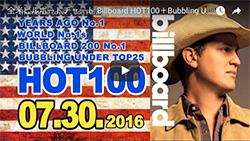 ☆日本・アジア・世界の週間音楽ランキング(Billboard Jul 30th)