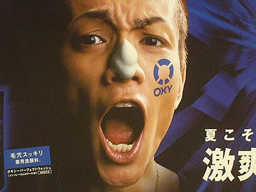 Naverまとめ 懐かしい10年前の広告グラフィックをチェケラ!【2006年7月】