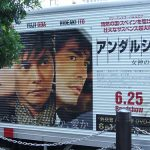 ameblo 5年前の東京OOH交通広告<~7月16日>Tokyo AD 5yrs ago
