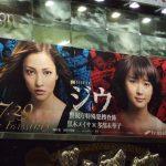 ameblo 5年前の東京OOH交通広告<~7月23日>Tokyo AD 5yrs ago