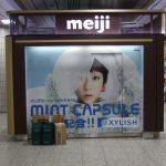 ameblo 5年前の東京OOH交通広告<~7月30日>Tokyo AD 5yrs ago