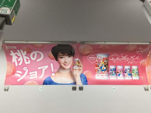 gooブログ 6月30日(木)のつぶやき:剛力彩芽 桃のジョア(電車マド上広告)