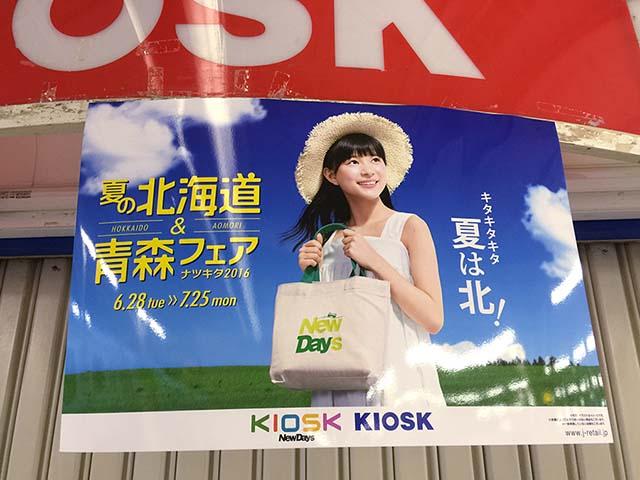 gooブログ  7月1日(金)のつぶやき:芳根京子 KIOSK 夏の北海道&青森フェア