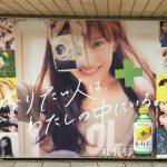 gooブログ 7月10日(日)のつぶやき:篠原涼子 キレートレモン(東京メトロ 新宿地下道ビルボード)