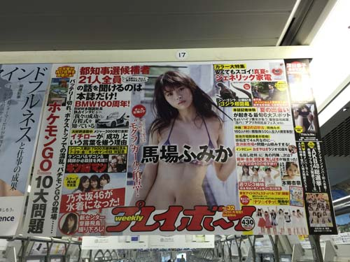 gooブログ 7月26日(火)のつぶやき:馬場ふみか 週刊プレイボーイ(電車中吊広告)