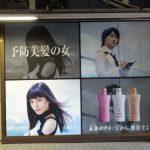 gooブログ 7月29日(金)のつぶやき:川口春奈 神木隆之介 予防美髪の女(品川駅ビルボード広告)