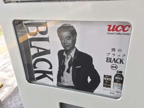 gooブログ 7月3日(日)のつぶやき:桑田佳祐 UCC 男のブラック(駅自販機広告)
