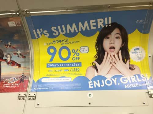 gooブログ 7月6日(水)のつぶやき:池田エライザ ミュゼ(電車マド上広告)