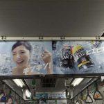 gooブログ 7月8日(金)のつぶやき:天海祐希 ストロングゼロ ドライ(電車中吊広告)