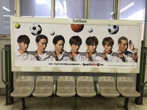 gooブログ 7月9日(土)のつぶやき:EXILE TRIBE ソフトバンク(JR渋谷駅ベンチ広告)