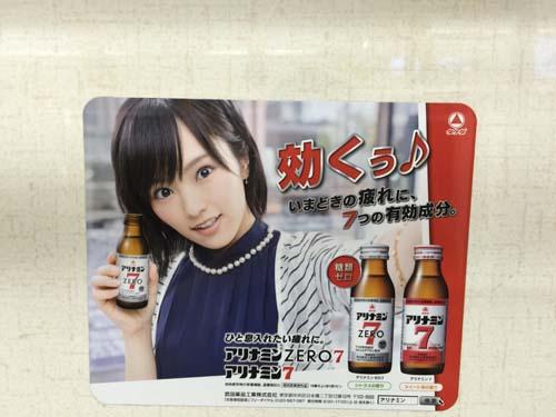 gooブログ 7月4日(月)のつぶやき:山本彩 タケダ アリナミン7(電車ステッカー広告)