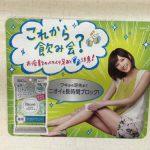 gooブログ 7月5日(火)のつぶやき その1:本田翼  ビオレさらさらパウダーシート(電車ステッカー広告)