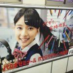 gooブログ 7月2日(土)のつぶやき:芳根京子 代々木ゼミナール(駅貼りポスター)