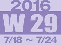 フォト蔵 2016年第29週(7/18〜7/24)東京の広告画像一覧:3,160枚
