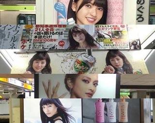 Seesaaブログ【2016年第30週】東京の広告まとめ:1日1枚