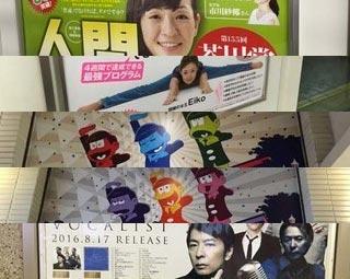 Seesaaブログ【2016年第33週】東京の広告まとめ:1日1枚