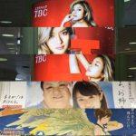Seesaaブログ【2016年第34週】東京の広告まとめ:1日1枚
