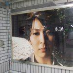 ameblo 5年前の東京OOH交通広告<~8月16日>Tokyo AD 5yrs ago