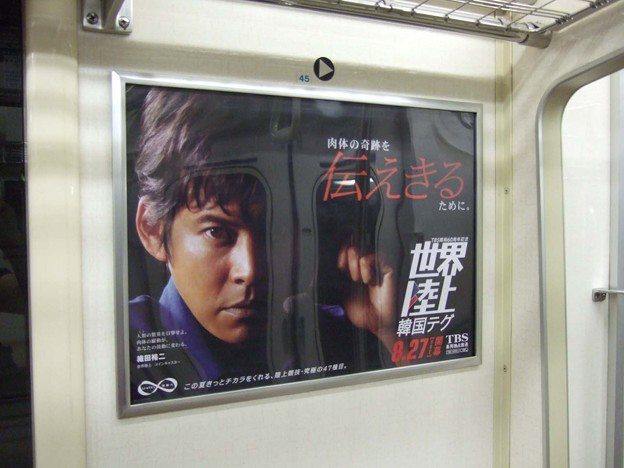 ameblo 5年前の東京OOH交通広告<~8月30日>Tokyo AD 5yrs ago
