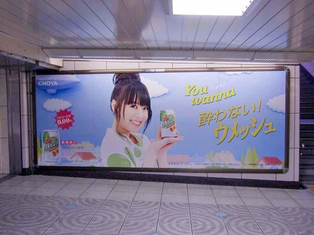ameblo 5年前の東京OOH交通広告<~8月23日>Tokyo AD 5yrs ago