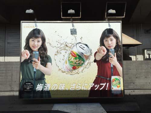 gooブログ  8月1日(月)のつぶやき:高畑充希 ウメッシュ(JR新宿駅ホームビルボード)