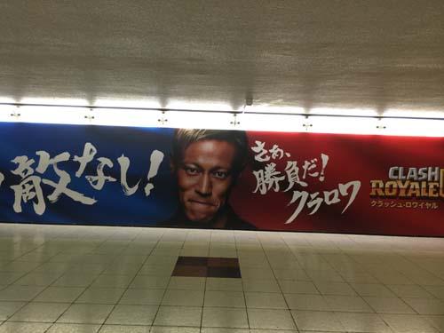 gooブログ 8月13日(土)のつぶやき:本田圭佑 クラッシュロワイヤル(JR新宿駅ビルボード広告)