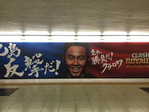 gooブログ 8月14日(日)のつぶやき:北島康介 クラッシュロワイヤル(JR新宿駅ビルボード広告)