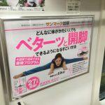 gooブログ 8月16日(火)のつぶやき:開脚の女王Eiko どんなに体がかたい人でもベターッと開脚できるようになるすごい方法(電車ドア横広告)