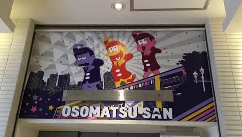 gooブログ 8月18日(木)のつぶやき:おそ松さん(ルミネエスト新宿エレベーター広告)
