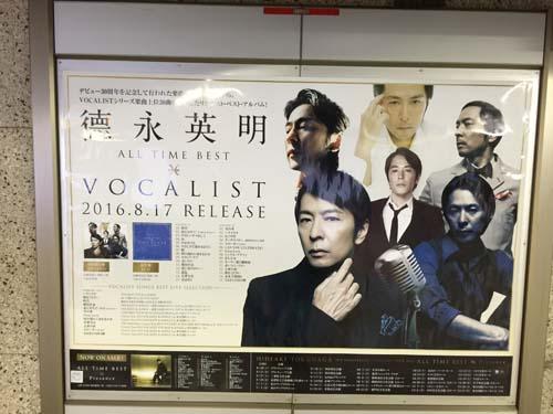 gooブログ 8月19日(金)のつぶやき:徳永英明 ALL TIME BEST VOCALIST(銀座駅ばり広告)