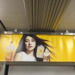 gooブログ 8月2日(火)のつぶやき その1:井川遥 サントリー ウイスキー角瓶(電車中吊広告)