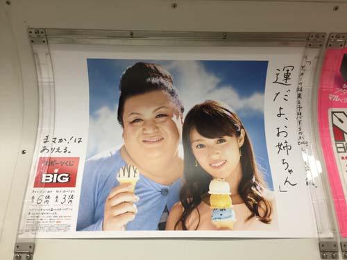 gooブログ 8月25日(木)のつぶやき:マツコデラックス 深田恭子 「運だよ、お姉ちゃん」スポーツくじBIG
