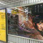 gooブログ 8月27日(土)のつぶやき:綾瀬はるか 精霊の守り人(駅ばり広告)