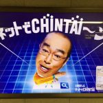 gooブログ 8月28日(日)のつぶやき:志村けん ネットでCHINTAI〜ん(東京メトロ新宿駅電飾広告)