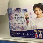 gooブログ 8月30日(火)のつぶやき:柴咲コウ アロマリッチ 香りのミスト LION(電車ドア横ステッカー広告)