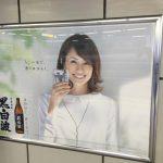 gooブログ 8月5日(金)のつぶやき:米倉涼子 黒白波(東京駅 駅貼りポスター)