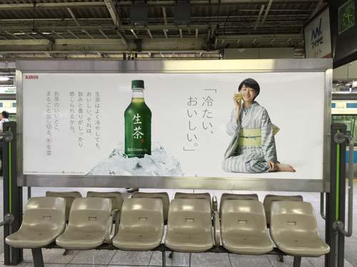 gooブログ 8月6日(土)のつぶやき:波留 KIRIN 生茶(東京駅ベンチ広告)