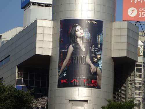 gooブログ 8月8日(月)のつぶやき:黒木メイサ KATE(渋谷109シリンダー広告)