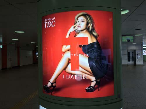 gooブログ 8月23日(火)のつぶやき:ローラ エステティックTBC(新宿駅西口円柱電飾広告)