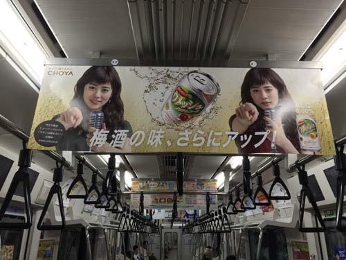 gooブログ 8月11日(木)のつぶやき:高畑充希 梅酒の味、さらにアップ! CHOYA(電車中吊広告)
