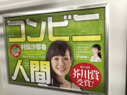 gooブログ 8月15日(月)のつぶやき:村田沙耶香 コンビニ人間(電車ドア横広告)