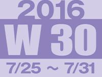 フォト蔵 2016年第30週(7/25〜7/31)東京の広告画像一覧:3,266枚
