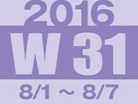 フォト蔵 2016年第31週(8/1〜8/7)東京の広告画像一覧:3,393枚