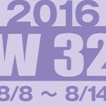 フォト蔵 2016年第32週(8/8〜8/14)東京の広告画像一覧:3,243枚