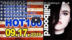 ☆日本・アジア・世界の週間音楽ランキング(Billboard Sep 17th)