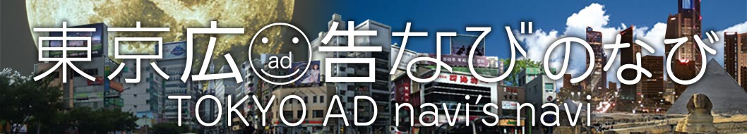 東京広告なびのなび TOKYO AD navi's navi