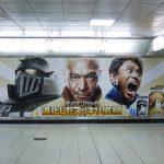 ameblo 5年前の東京OOH交通広告<~9月13日>Tokyo AD 5yrs ago