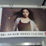 ameblo 5年前の東京OOH交通広告<~9月17日>Tokyo AD 5yrs ago