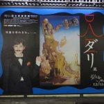 gooブログ 8月31日(水)のつぶやき その1:高畑充希 ダリ展(JR渋谷駅ビルボード広告)